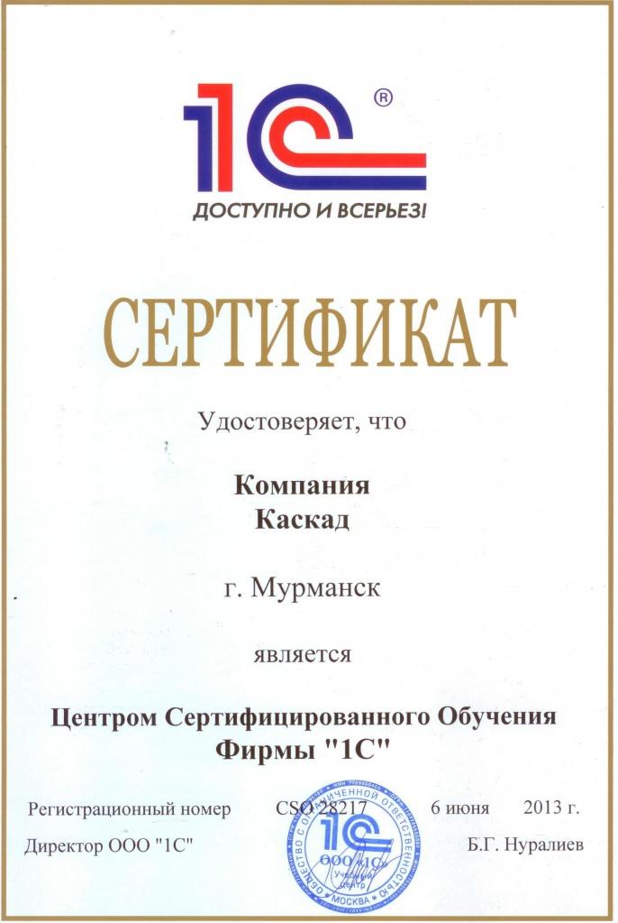 Центр сертифицированного обучения.jpeg