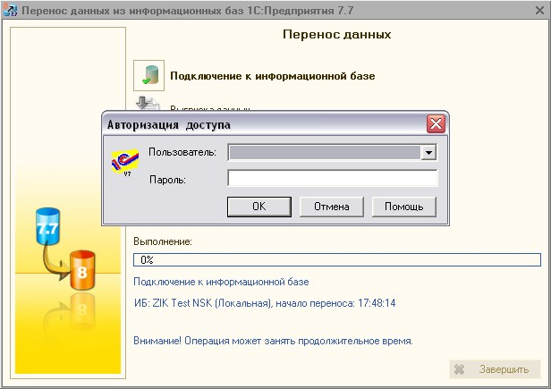 инструкция пользователя программы 1с 8.3 зик