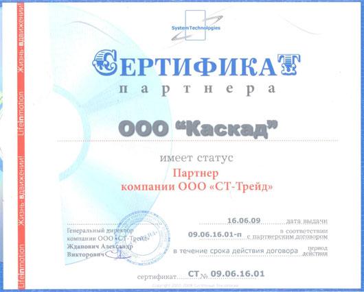 """Сертификат ООО """"СТ-Трейд"""""""